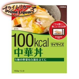100kcalマイサイズ 中華丼