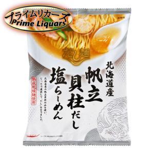 だし麺 北海道産 帆立貝柱だし 塩ラーメン|sake-abc