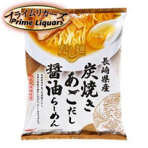 だし麺 長崎県産 炭焼きあごだし 醤油ラーメン|sake-abc