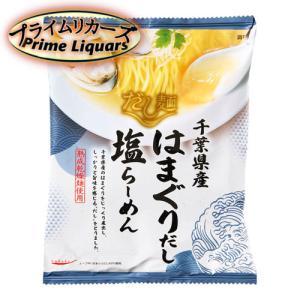 だし麺 千葉県産 はまぐりだし 塩ラーメン|sake-abc