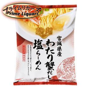 だし麺 宮城県産 わたり蟹だし 塩ラーメン|sake-abc