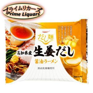 だし麺 高知県産 生姜だし 醤油ラーメン|sake-abc