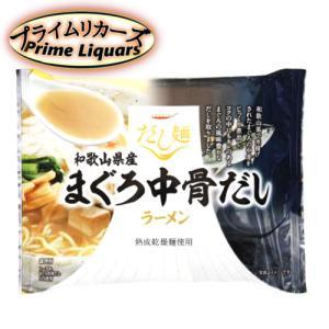 だし麺 和歌山県産 まぐろ中骨だし ラーメン|sake-abc