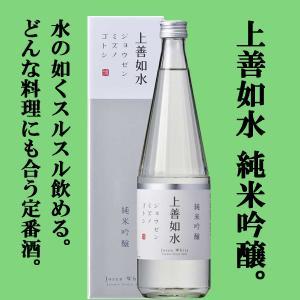 「雑誌Penソムリエが選ぶ、おいしい日本酒。軽快部門で三ツ星獲得!」 上善如水 純米吟醸 精米歩合60% 720ml(1)(●4)|sake-first