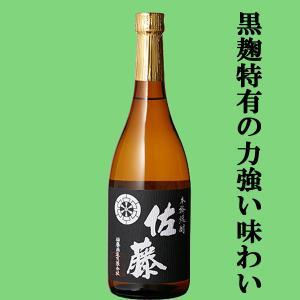 「大量入荷!」「祝5年連続!年間ベストストア受賞記念!」 佐藤 黒 黒麹 芋焼酎 25度 720ml sake-first