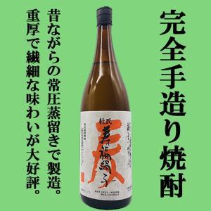 「兼八を凌ぐ味わい!小さな蔵が造る究極の手造り焼酎!」 寿福絹子 常圧蒸留 麦焼酎 二年以上熟成 25度 1800ml|sake-first