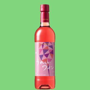 サッポロ ポレール うれしいワイン ロゼ 720ml(1)