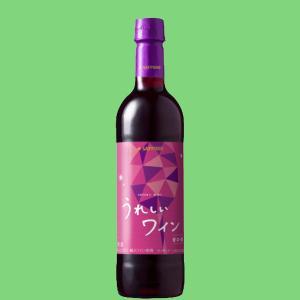 サッポロ ポレール うれしいワイン 赤 甘口 720ml(1)