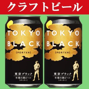 「クラフトビール・地ビール!」 ヤッホーブルーイング 東京ブラック ビール 缶 350ml(1ケース...