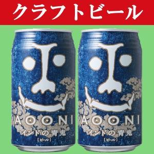 「JAL国際線採用」「クラフトビール・地ビール!」 ヤッホーブルーイング インドの青鬼 ビール 缶 ...