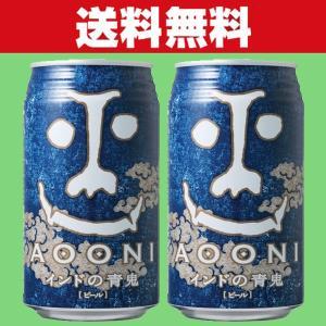 「送料無料」「クラフトビール・地ビール!」 ヤッホーブルーイング インドの青鬼 ビール 缶 350m...