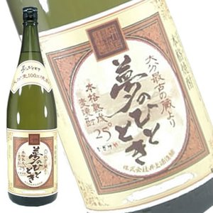優勝セール!じざけや限定品 井上酒造 熟成麦焼酎 夢のひととき 25度 1800ml|sake-gets