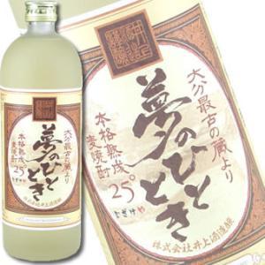 井上酒造 熟成麦焼酎 夢のひととき 25度 720ml|sake-gets