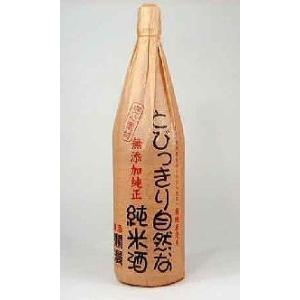 キャッシュレス5%還元 秋田銘醸無添加純正とびっきり自然な純米酒1800mlお歳暮 クリスマス sake-gets