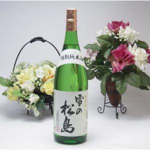 キャッシュレス5%還元 大和蔵酒造 雪の松島 特別純米 1800ml(宮城県)お歳暮 クリスマス sake-gets