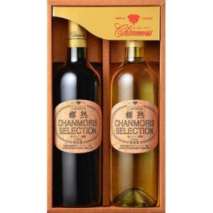 贈り物 樽熟シャンモリ ・セレクション(赤、白)720ml×各1バレンタイン|sake-gets
