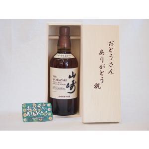 父の日 ウイスキーセット おとうさんありがとう木箱セット(サントリーウイスキー 山崎シングルモルト 43度 yamazakiwhisky 700ml) 父の日カード付|sake-gets