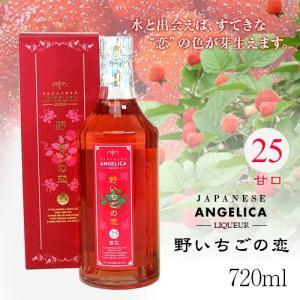 神楽酒造 野いちご酵母 野イチゴの恋 25度 720ml sake-gets