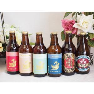 【数量限定】飲み比べ金しゃち地ビールセット 330ml×6本|sake-gets