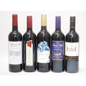 感謝セール!ワインセット セレクション 赤ワイン 5本セット( スペインワイン 1本 フランスワイン 1本 イタリアワイン 1本 チリワイン|sake-gets