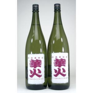【お歳暮限定】ちょっと贅沢なお酒 原酒量り売り 純米酒 華 火2本セット 1800ml|sake-gets