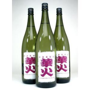 【お歳暮限定】ちょっと贅沢なお酒 原酒量り売り 純米酒 華 火3本セット 1800ml|sake-gets