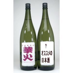 【お歳暮限定】 ちょっと贅沢なお酒 原酒量り売り 純米酒 華 火と オススメの日本酒 1800m×2本|sake-gets