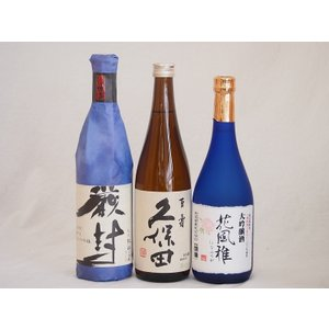 年に一度の限定醸造 新潟限定3本セット(頚城酒造蔵元厳封吟醸  柏露酒造さんずい純米大吟醸 久保田百寿) 720ml×3本|sake-gets