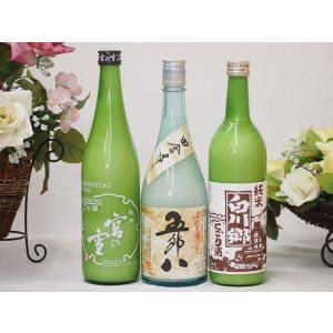 日本酒にごり酒3本飲み比べセット(白川郷純米酒・純米吟醸・五郎八)720ml×3本(岐阜県、新潟県)|sake-gets