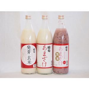 甘酒 豪華甘酒3本セット 篠崎 国菊 (国菊あまざけ 黒米)(発芽玄米)985g 計3本|sake-gets