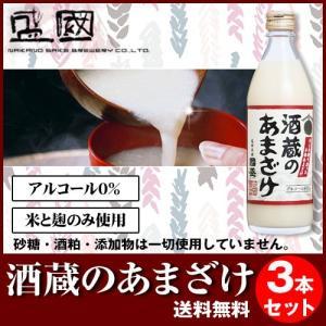 米と麹のみ使用!!★送料無料★國盛 酒蔵のあまざけ3本セット500ml|sake-gets