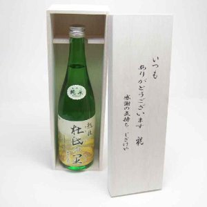 贈り物セット 頸城酒造 越後杜氏の里 純米酒 720ml(新...