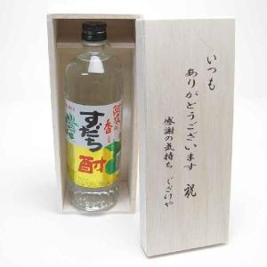 贈り物セット 爽やかな酸味と香りのすだち酎 720ml(徳島...