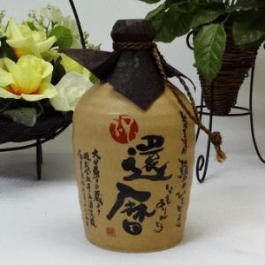 キャッシュレス5%還元 2本還暦セット いつもありがとう 祝還暦 麦焼酎ボトルデザイン書道家榮田清峰作 夢のひととき720ml×2本お歳暮 クリスマス sake-gets