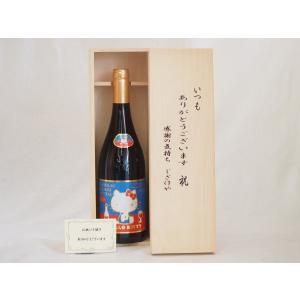 ワインセット 贈り物 いつもありがとうございます感謝の気持ち木箱セット( ハローキティ ボジョレー・ヴィラージュ・ヌーヴォー 赤|sake-gets