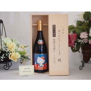ワインセット 敬老の日セット いつもありがとうございます感謝の気持ち木箱セット(ハローキティ ボジョレー・ヴィラージュ・ヌーヴォ|sake-gets