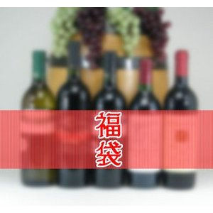ワインセット 第22弾  高品質ワインお楽しみ福袋セット赤ワイン750ml×5本セットバレンタイン|sake-gets