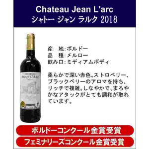 ALLダブル金賞受賞 ソムリエ厳選 フランス・ボルドー産赤ワイン6本セット 750ml×6本|sake-gets|03