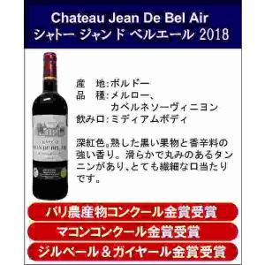 ALLダブル金賞受賞 ソムリエ厳選 フランス・ボルドー産赤ワイン6本セット 750ml×6本|sake-gets|06