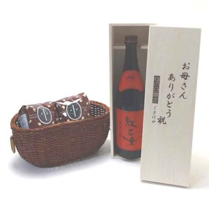 贈り物セット 紅乙女酒造 胡麻祥酎 焙煎胡麻仕込み 紅乙女 ...