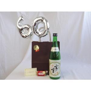 キャッシュレス5%還元 還暦シルバーバルーン60贈り物セット 日本酒 極上宮の雪 本醸造 720ml 宮崎本店 (三重県)  メッセージカード付お歳暮 クリスマス sake-gets