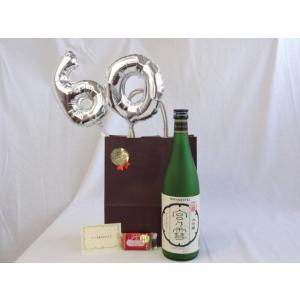 キャッシュレス5%還元 還暦シルバーバルーン60贈り物セット 日本酒 宮の雪 大吟醸酒 720ml 宮崎本店 (三重県) メッセージカード付お歳暮 クリスマス sake-gets