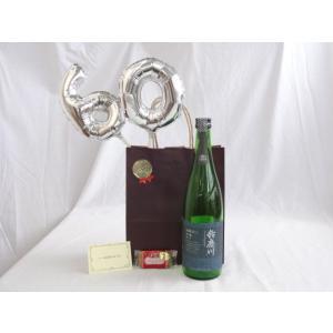 キャッシュレス5%還元 還暦シルバーバルーン60贈り物セット 日本酒 鈴鹿川 吟醸 720ml 清水清三郎商店 (三重県) メッセージカード付お歳暮 クリスマス sake-gets