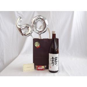 キャッシュレス5%還元 還暦シルバーバルーン60贈り物セット 日本酒 富士の光 純米大吟醸 720ml 安達本家酒造 (三重県) メッセージカード付お歳暮 クリスマス sake-gets