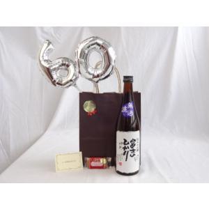 キャッシュレス5%還元 還暦シルバーバルーン60贈り物セット 日本酒 富士のひかり 生原酒 純米大吟醸 720ml 安達本家酒造 (三重県) メッセージ sake-gets