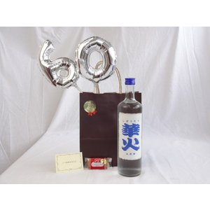 キャッシュレス5%還元 還暦シルバーバルーン60贈り物セット 日本酒 しぼりたて 華火 生原酒 720ml 安達本家酒造 (三重県) メッセージカード付お歳暮 クリスマス sake-gets