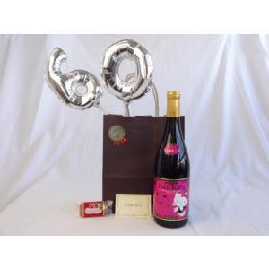還暦60贈り物セット ワイン ハロー キティ ボジョレーヌー...