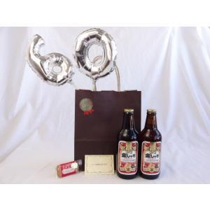 キャッシュレス5%還元 還暦シルバーバルーン60贈り物セット  金しゃち 赤ビール 330ml×2 メッセージカード付お歳暮 クリスマス|sake-gets