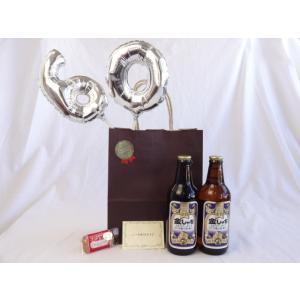還暦シルバーバルーン60贈り物セット  金しゃち 青ビール 330ml×2 メッセージカード付●●●...