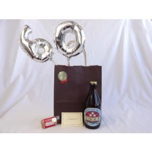 還暦シルバーバルーン60贈り物セット  ミツボシビール ピルスナー  330ml メッセージカード付...